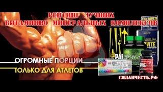 видео 10 лучших спортивных витаминов – рейтинг витаминно-минеральных комплексов для спортсменов