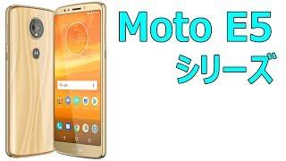 モトローラ最新モデル Moto E5シリーズ レビュー Moto E5、Moto E5 Plus、Moto E5 Play それぞれのスペックや価格を紹介! thumbnail