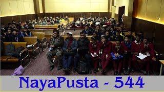 छुद्रग्रह पत्ता लगाउँदै, बालश्रम उन्मुलन अभियान | NayaPusta - 544