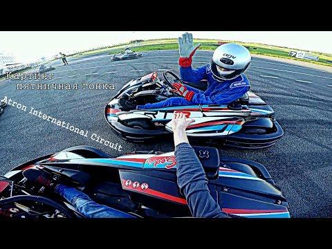 Пятничный массстарт на  Atron International Circuit, картинг, Max Alter