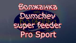 Обзор фидерного удилища Volzhanka Pro Sport Dumchev