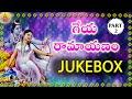 Part 2 | Geya Ramayanam | Sundarakanda Full | Telangana Folk Songs | Janapada Geethalu Telugu