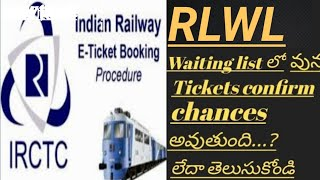 What is RLWL ticket waiting list confirmation chances Telugu