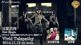 2014年11月19日発売 玉置成実 New Single「Vivid Telepathy」(TVアニメ...