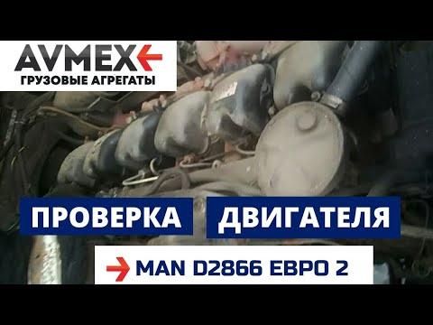 Б/у двигатель МАН 2866 Евро 2 от Командора 2000