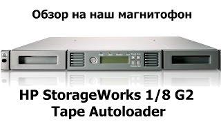 HP Storage Works Tape Autoloader 1/8 G2 - обзор на мафончик