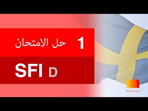 حل الامتحان النهائي الجزء الأول -  SFI D Prov del 1
