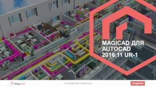 Новые возможности MagiCAD для AutoCAD 2016.11 UR-1