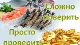 Этот рыбий жир Omega 3 делает  Чудеса(Когда я увидела этот опыт была потрясена. Натуральный продукт растворяет химию! Понимая, что на нашем столе..., 2013-01-27T09:28:15.000Z)