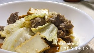 How To Make Thick Deep-fried Tofu And Cabbage  Cooked With Miso 男子大学生のオトコ飯 「厚揚げとキャベツの味噌炒め作ってみた」