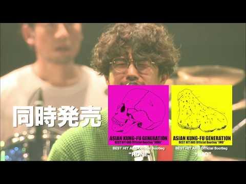 ASIAN KUNG-FU GENERATION 「BEST HIT AKG 2 (2012-2018)」初回生産限定盤 特典DVDトレーラー映像