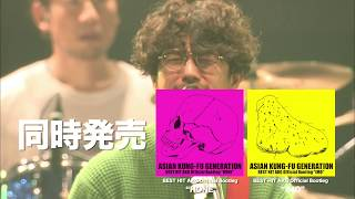 ASIAN KUNG-FU GENERATIONのベストアルバム「BEST HIT AKG 2 (2012-2018...