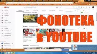 ФОНОТЕКА YOUTUBE. Как добавить музыку в видео на YouTube?