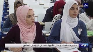 مدارس خاصة في الزرقاء تستقبل طلاب الثانوية العامة في ظل إضراب المعلمين (13/9/2019)
