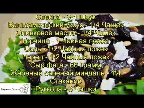 Видео Рецепт соленый миндаль