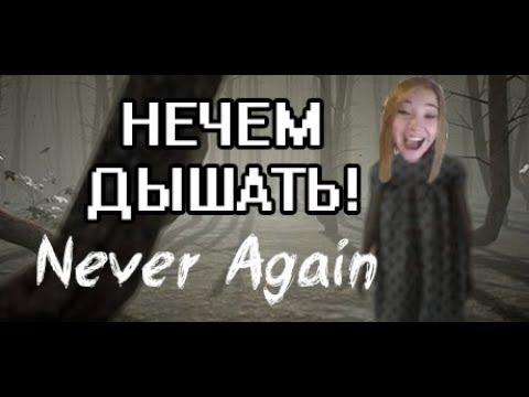 ЗАДЫХАЮСЬ! НЕЧЕМ ДЫШАТЬ! (Never again  - прохождение на стриме) ХОРРОР КВЕСТ