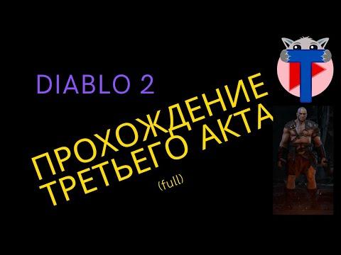 Diablo 2 прохождение третьего акта (full)