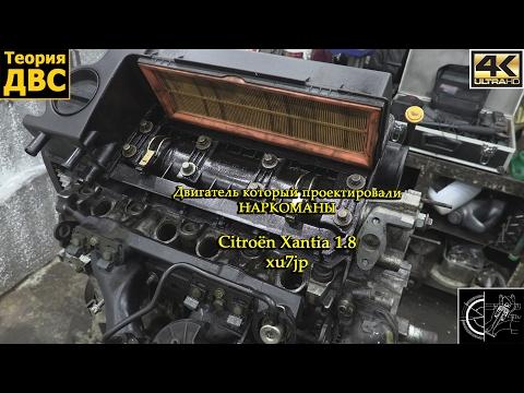 Фото к видео: Двигатель который проектировали НАРКОМАНЫ - Citroën Xantia 1.8 xu7jp