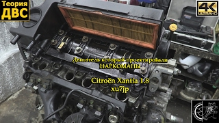 Двигатель который проектировали НАРКОМАНЫ - Citroën Xantia 1.8 xu7jp