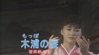 木浦の涙 (カラオケ) 菅原都々子