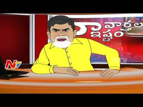 AP CM Chandrababu Naidu Political News Bulletin   Naa Vaartalu Naa Istam
