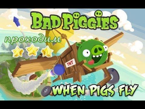 Проходим Bad Piggies: эпизод When Pigs Fly (все уровни)