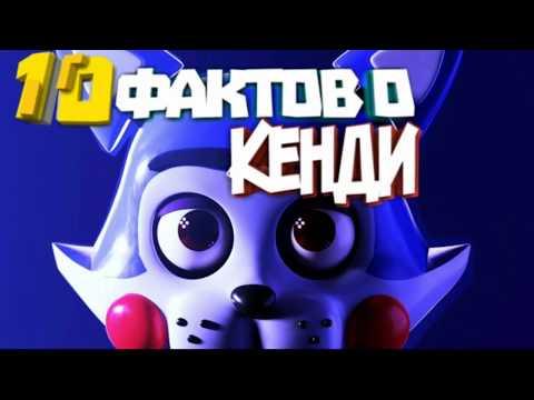 ТОП 10 ФАКТОВ О КЕНДИ[feat. Kipers:3]