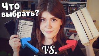 КНИГИ vs. ЭЛЕКТРОННЫЕ РИДЕРЫ!????????КАК ВЫБРАТЬ ЧИТАЛКУ? + обзор ONYX DARWIN 5