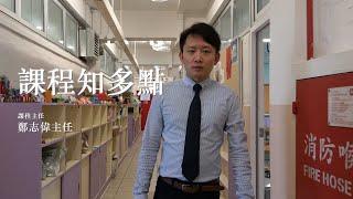 Publication Date: 2020-06-08 | Video Title: 天主教聖華學校 課程知多點 (2/5)