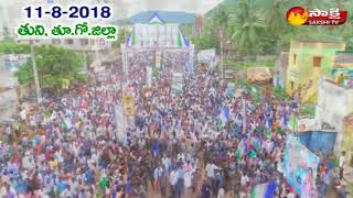 YS Jagan Padayatra Fly Cam Drone Visuals At Tuni || Sakshi TV