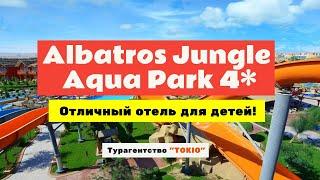 Обзор Albatros Jungle Aqua Park 4 Хургада Египет 2021