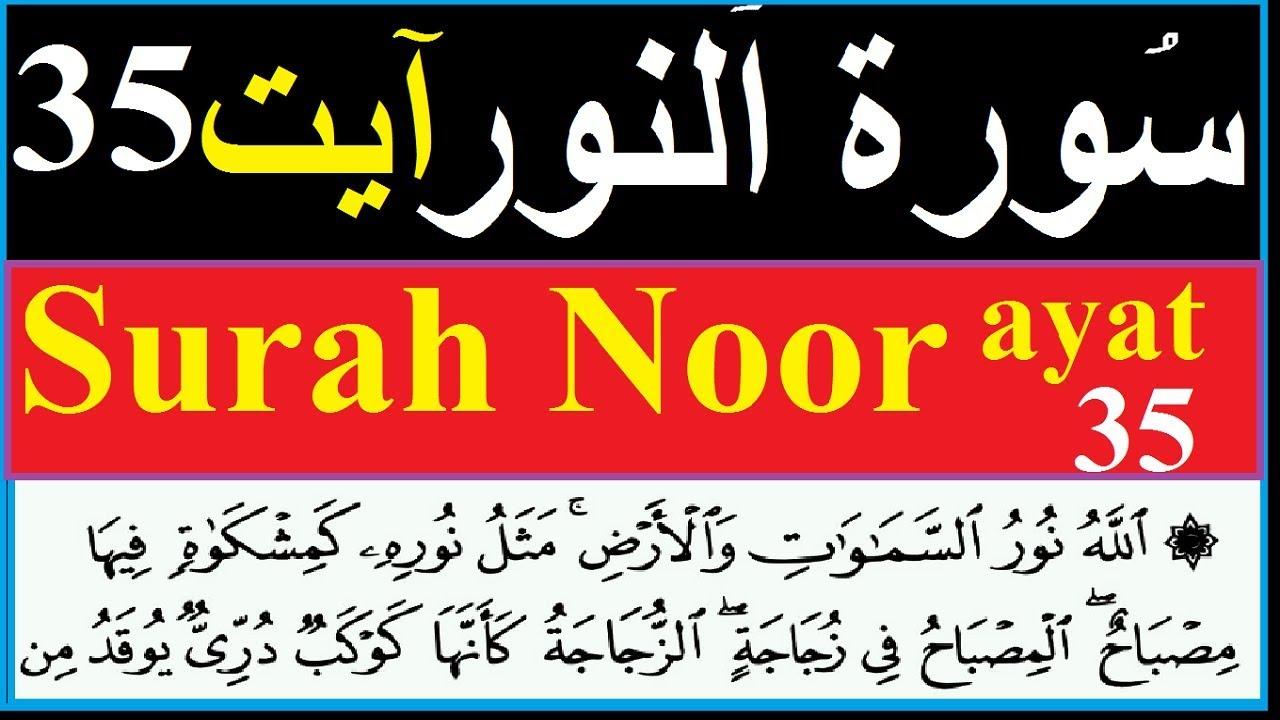 surah noor ayat 35 verse with urdu translation