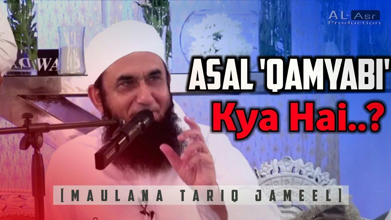[Maulana Tariq Jameel] Asal QAMYABI Kya Hai..?