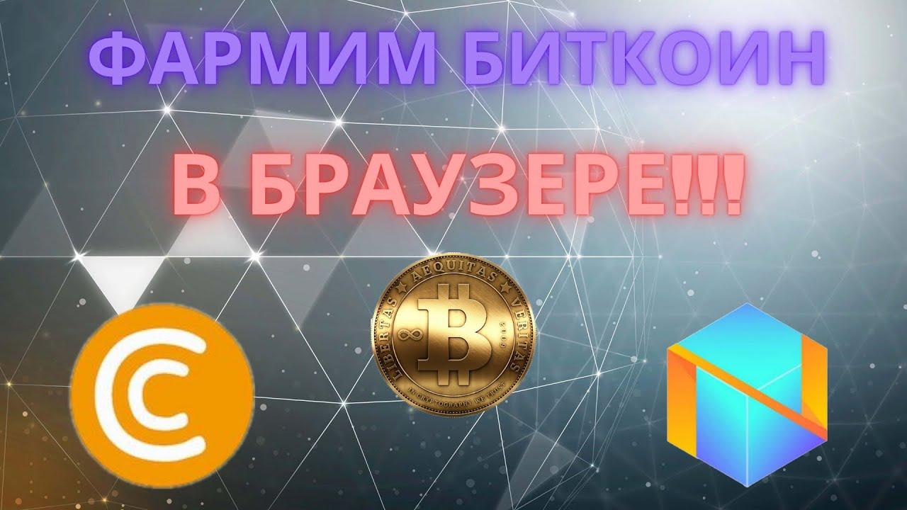 БРАУЗЕРЫ НА КОТОРЫХ МОЖНО МАЙНИТЬ ЗАРАБАТЫВАТЬ БИТКОИН В 2021 CryptoTAB и NETBOX BROWSER