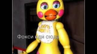 - Любовь Той Чики и Той Бонни