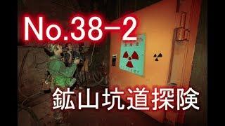 No.38-2 鉱山坑道探検 thumbnail
