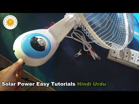 Solar AC DC Wall Bracket Fan Price Unboxing Assembling watts amps Complete Detail Urdu Hindi