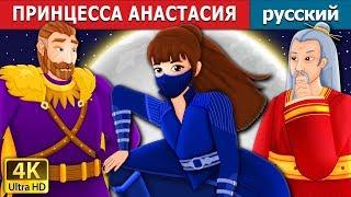 ПРИНЦЕССА АНАСТАСИЯ   Princess Anastasia Story   русский сказки