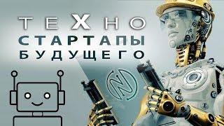 Смотр российских стартапов и новое стартап шоу