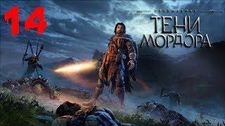 видео Middle Earth Shadow of Mordor Прохождение Серия 4 (Крысарий)