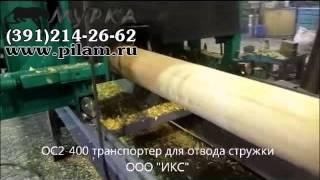 Оцилиндровочный станок купить ИКС ОС2 400 на pilam.ru(, 2015-06-10T10:51:50.000Z)