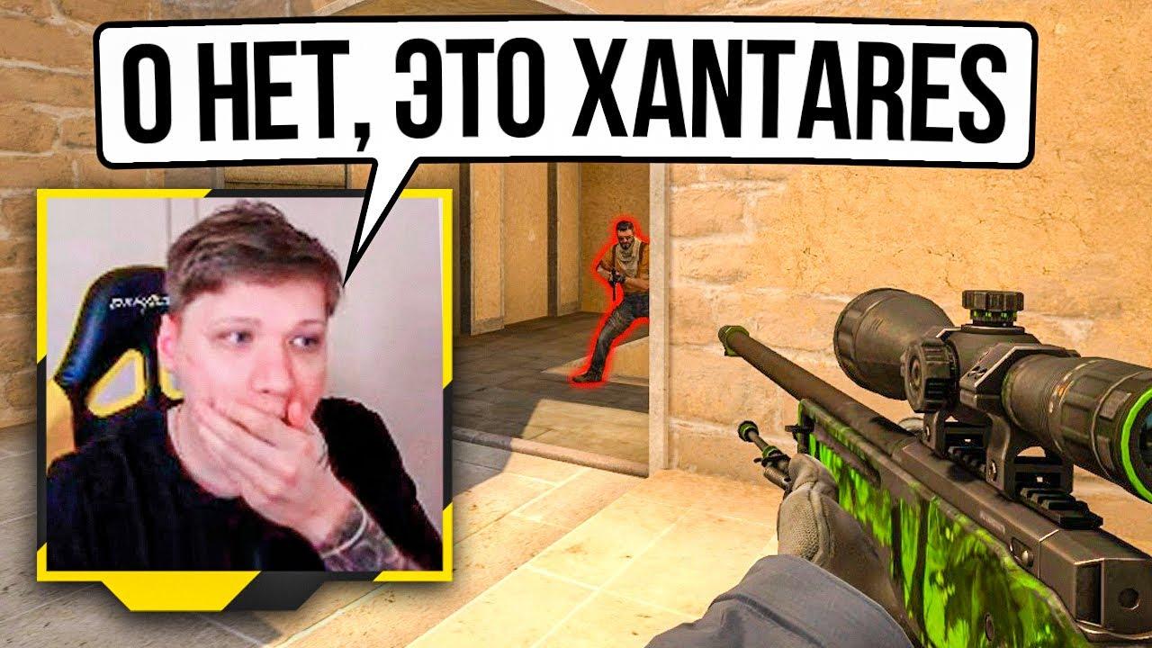 Реакция PRO на игру XANTARES + его лучшие моменты