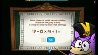 Шарарам. Ответы/ Школа Магов/Урок Магических Игр. Дора.