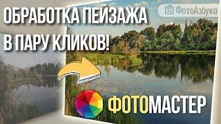 Обработка Пейзажа в программе Фото Мастер - простой способ БЕЗ ФОТОШОП!