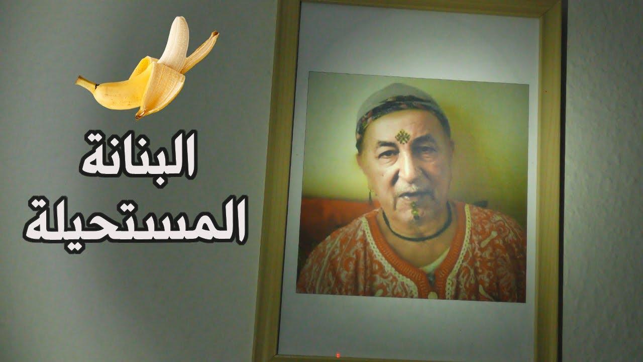 فلم كوميدي قصير البنانة المستحيلة (ردا على تطاول الاعلام الجزائري على المغرب)