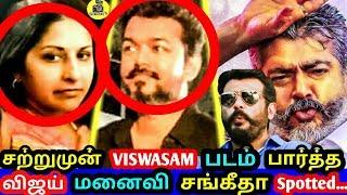 சற்றுமுன் VISWASAM படம் பார்த்த விஜய் மனைவி சங்கீதா - விஜய் Spotted ! Vijay ! Thala Ajith Interview