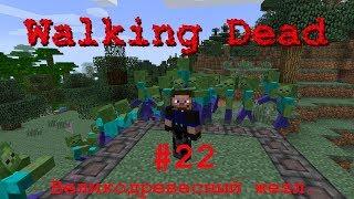 Walking Dead #22. Великодревесный жезл.