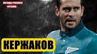 КЕРЖАКОВ 233 гола уход и возвращение в Зенит конфликты с Хиддинком и АВБ провал на Евро 2012
