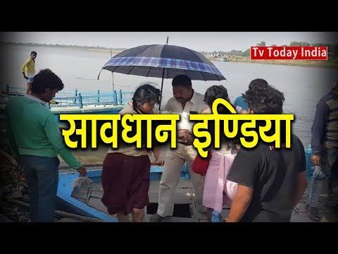 """Star Bharat के Tv Serial """"सावधान इंडिया"""" की मथुरा के गऊघाट पर शूटिंग हुई   Tv Today INDIA"""