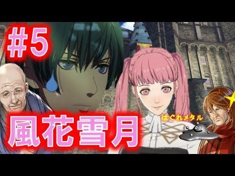 【FE風花雪月】♯5 カトリーヌ登場!週末クエスト攻略!